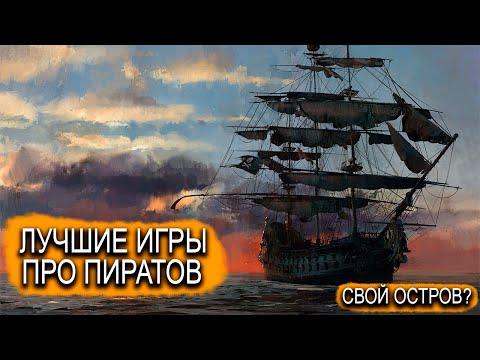 Лучшие игры про ПИРАТОВ // Игры про МОРСКИЕ СРАЖЕНИЯ// КОРСАРЫ 4?