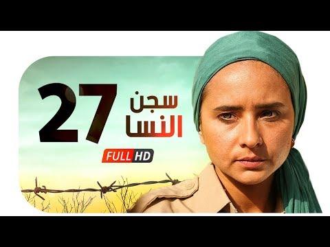 مسلسل سجن النسا حلقة 27 HD كاملة