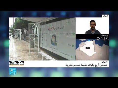 الوزير الجزائري الأول عبد العزيز جراد يزور ولاية البليدة..لماذا؟  - نشر قبل 26 دقيقة