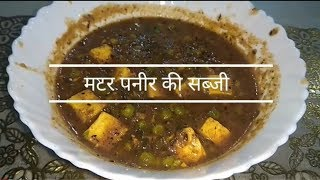 "Zero oil cooking recipes "" Matar paneer sabji"""