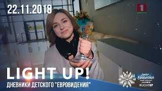 Light up! Дневники детского