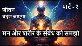 Gautama Buddha inspirational story in Hindi-Mind and body-बुद्ध की प्रेरणादायक कहानी- मन और शरीर