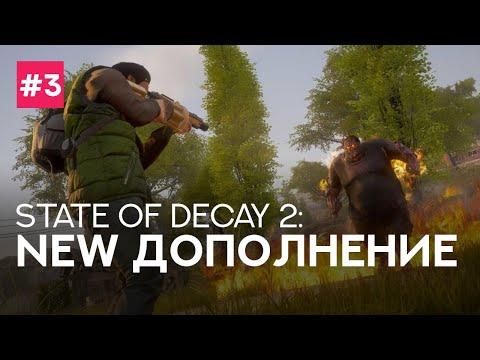 2 бомжа в ДОПОЛНЕНИИ Heartland: State Of Decay 2