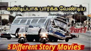 5 different story movies | part 1  | tamil dub