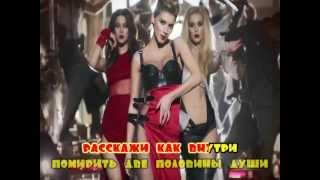 ВИА ГРА - Перемирие(караоке)(бэк)