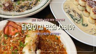 해운대 달맞이길 맛집 사비아 솔직후기: 부산사람의 부산…