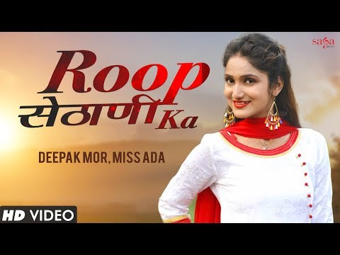 Haryanvi Song 2018 - रूप सेठानी का  Roop Sethani Ka | Deepak Mor, Miss Ada | Latest Haryanvi Songs