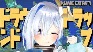 【Minecraft】トライデント取り放題!?ホロ鯖にドラウンドトラップ!!【天音かなた/ホロライブ】
