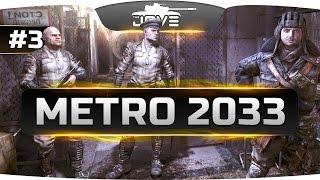 Джов проходит Metro 2033 #3. Как пройти в библиотеку?