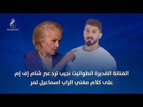 الفنانة القديرة انطوانيت نجيب ترد على كلام مغني الراب اسماعيل تمر