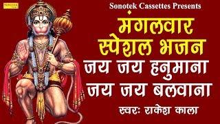 मंगलवार स्पेशल भजन जय जय हनुमाना जय जय बलवाना Most Popular Hanumanji Bhajan
