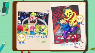 한국소비자원 어린이 안전 포스터 공모전 수상작 동영상