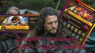 Vikings war of clans.Донат изменился!Смотрим все нюансы акционных пакетов