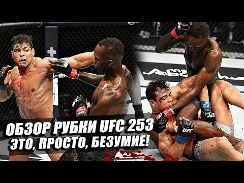 ОБЗОР UFC 253