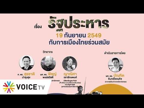 เสวนา รัฐประหาร 19 กันยายน 2549 กับการเมืองไทยร่วมสมัย