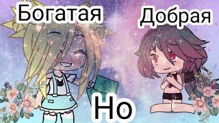 """Мини - фильм """"Богатая но, Добрая"""" {1\?} гача лайф на русском Читай описание !!!"""