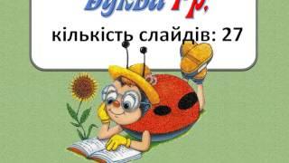 Навчання грамоти 1 клас за підручникомЗахарійчук М. Д., Науменко В. О., Київ,