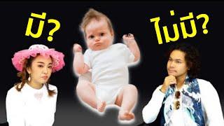 ควรมีลูกไหม...? ช่วยตัดสินใจที! + ปรัชญาการเลี้ยงลูก feat. หญิงแย้
