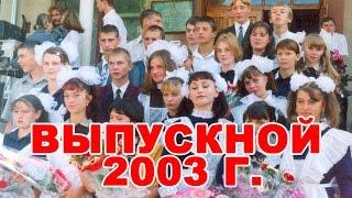 Выпускной 2003 г. Березанка(Выпускной 2003 г. Березанка., 2016-05-15T07:27:35.000Z)