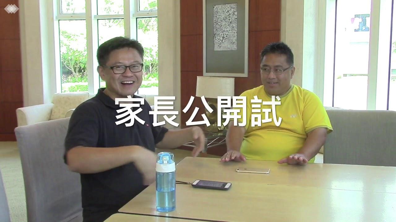 名校過來人#3 約克國際幼稚園 保良局蔡繼有學校 - YouTube