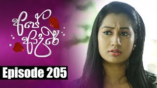 Ape Adare - අපේ ආදරේ Episode 205 | 08 - 01 - 2019 | Siyatha TV Thumbnail