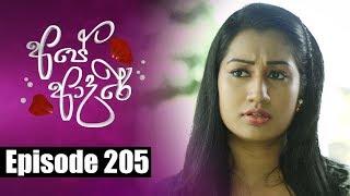 Ape Adare - අපේ ආදරේ Episode 205 | 08 - 01 - 2019 | Siyatha TV Thumbnail