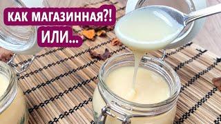 Возможно ли приготовить кето сгущенку? Низкоуглеводное сгущенное молоко без сахара | Кето рецепты