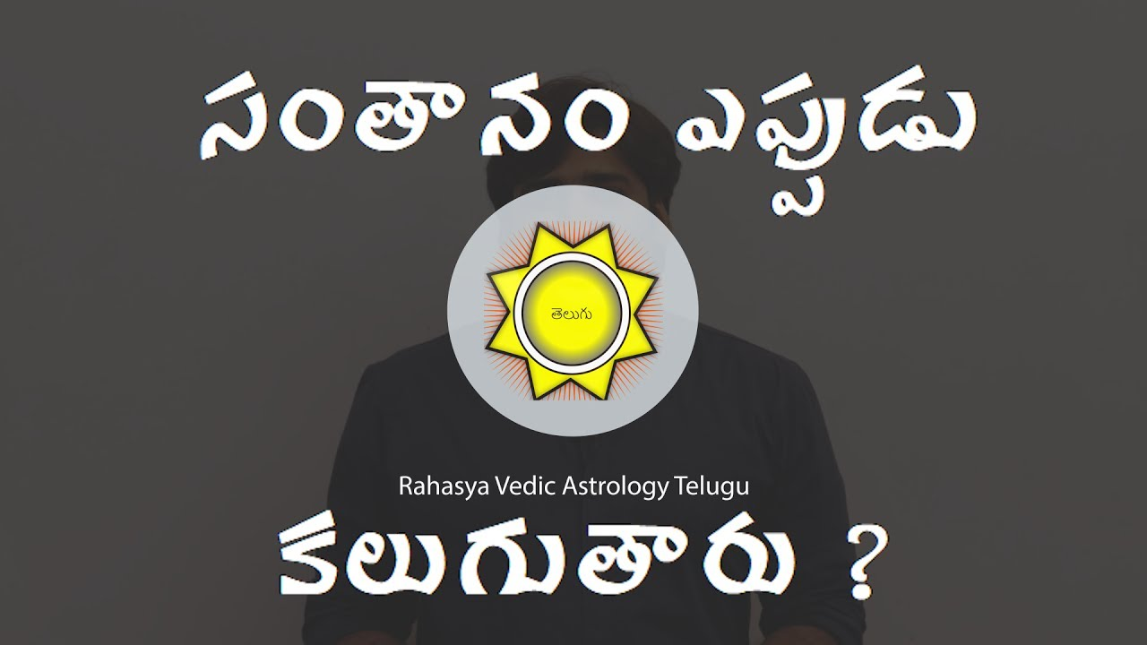How to Predict Child Birth from Horoscope | RVA Telugu