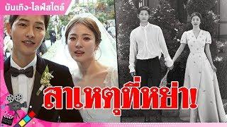 เปิดเหตุผล 'ซง จุงกิ' หย่า 'ซง เฮเคียว' ปิดฉากรัก 'SONGSONGCOUPLE' : Matichon TV