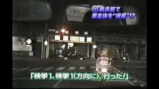 ドリフト&暴走族3 福岡県警新兵器 thumbnail