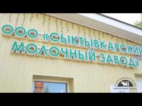 Сыктывкарский молочный завод - история