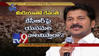 Why is Revanth Reddy unhappy with TDP? - TV9