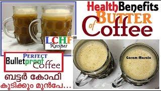 ബട്ടർ കോഫി കുടിക്കും മുൻപേ ഈ വീഡിയോ കാണൂ Perfect Butter Coffee LCHF
