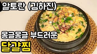 [알토란 김하진] 몽글몽글 부드러운~달걀찜 계란찜 만드는법 반찬만들기