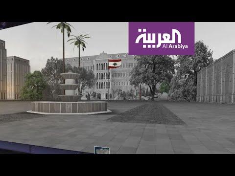 العربية تتخطى التظاهرات في بيروت وتدخل السراي الحكومي  - نشر قبل 9 ساعة