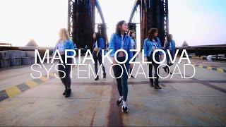 Lady Saw - Beg U | Choreography by Maria Kozlova | D.side dance studio