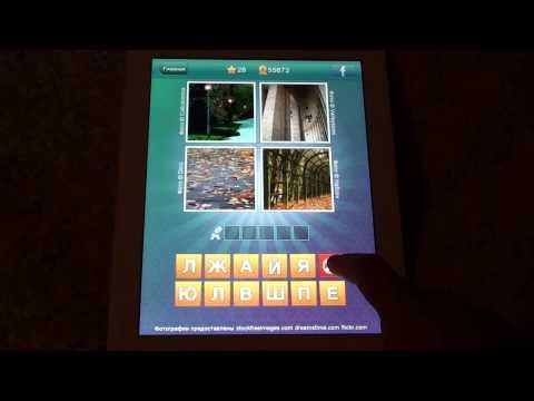 Что за слово? - 4 фотки 1 слово - ответы 21-40