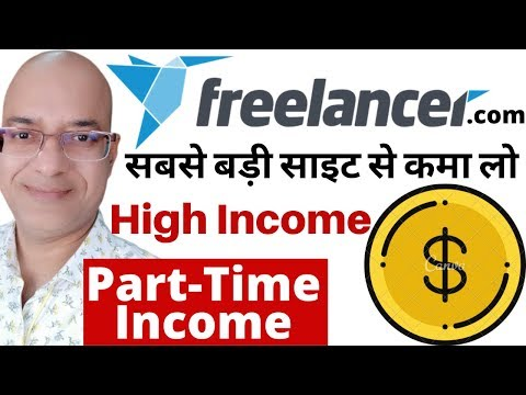 Best part time job | Work from home | freelancer.com | olx | paypal | पार्ट टाइम जॉब |