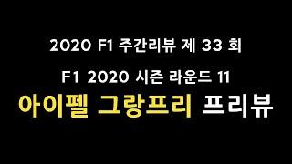 [ 2020 F1 주간리뷰 ] 제 33 회 : F1 2…