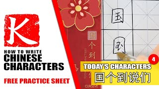 Write Chinese Characters Like a Native   EP4 (No.16-20)   The Most Common Chinese Characters