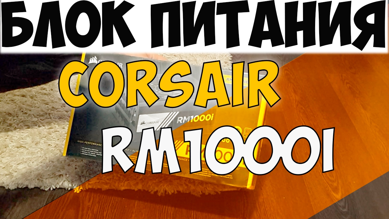 Блок питания Corsair HX850 850W CP-9020138EU