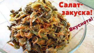 Вкусный Салат Закуска к любому празднику из самых простых ингредиентов