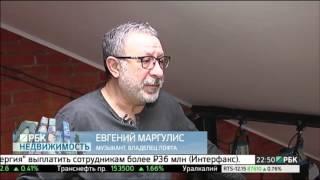 РБК. Недвижимость_Лофты(РБК ТВ Программа