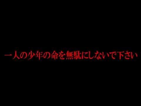 富山県集団暴行事件