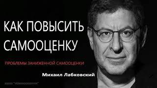Как повысить самооценку  Проблемы заниженной самооценки Михаил Лабковский