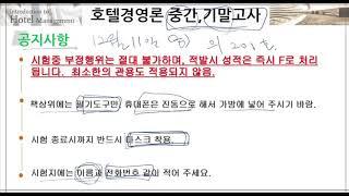 호텔경영학원론 14-2. 계명대학교 | 관광경영학과