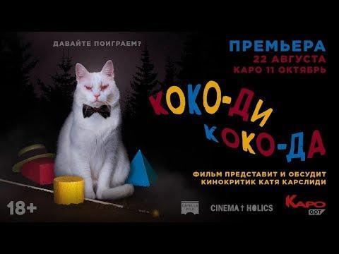 «Коко-ди Коко-да» обсуждение от кинокритиков Cinemaholics