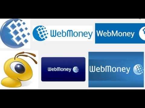 Как вывести деньги Webmoney через Райффайзен Банк Аваль