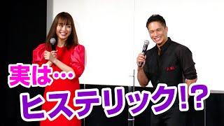 YouTube動画:内田理央、心理テストでヒステリックな性格が的中!? 共演者からも「怖~い」 映画『リカ~自称28歳の純愛モンスター~』公開直前イベント