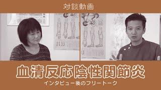 血清反応陰性関節炎 インタビュー後のフリートーク!東洋医学専門 町田の鍼灸院